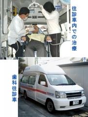 iin車内治療風景